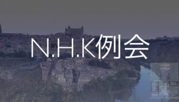 N.H.K.例会に参加しましたのアイキャッチ画像