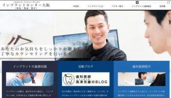 こうつ歯科クリニックのインプラント専門公式サイト、「インプラントセンター大阪(吹田・箕面・豊中)」を作成しましたのアイキャッチ画像
