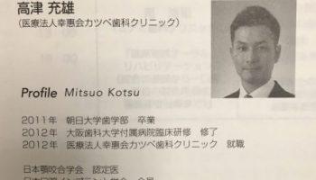 日本顎咬合学会の支部大会で咬合再構成症例の発表をしますのアイキャッチ画像