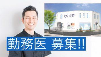吹田「こうつ歯科クリニック」歯科医師求人のお知らせのアイキャッチ画像