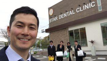 スター歯科クリニックを見学させていただきましたのアイキャッチ画像